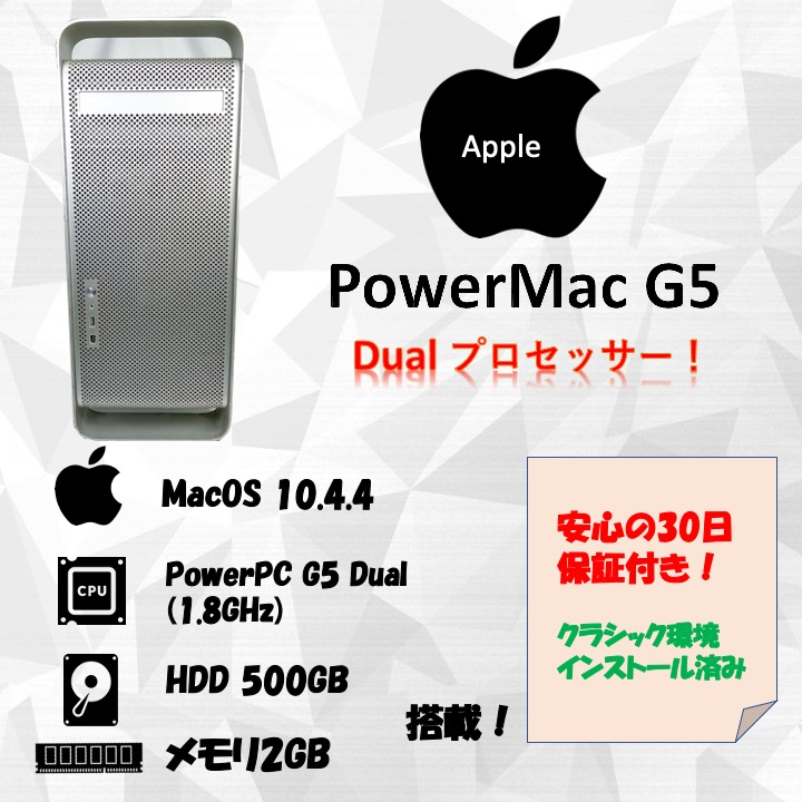 Apple PowerMac G5 1.8GHz DP HDD 500GB メモリ 2GB 30日保証の画像
