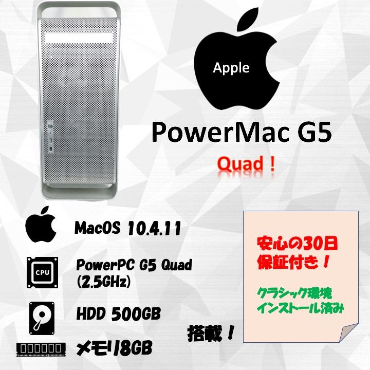 Apple PowerMac G5 2.5GHz Quad HDD 500GB メモリ 8GB 30日保証の画像