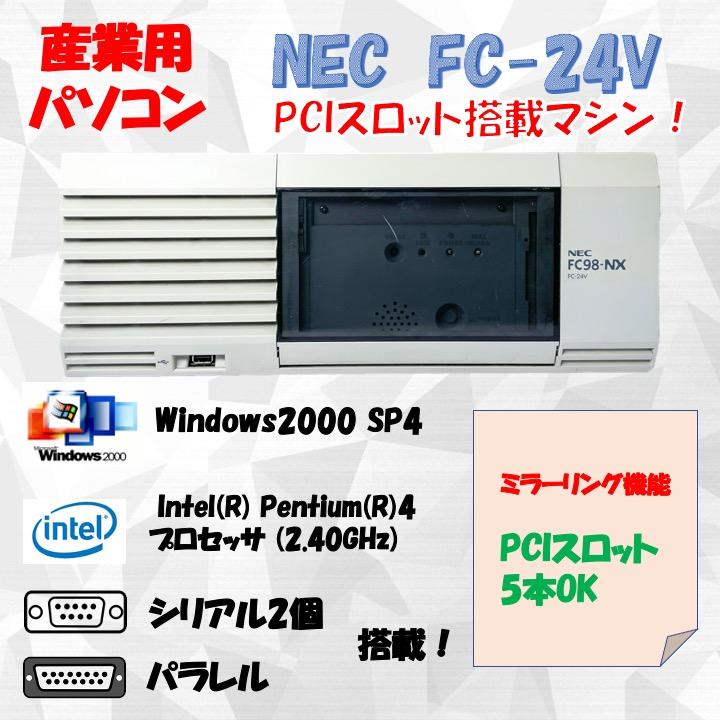 NEC FC98-NX FC-24V model S22Z3ZZ Windows2000 SP4 HDD 60GB×2 ミラーリング機能 30日保証の画像