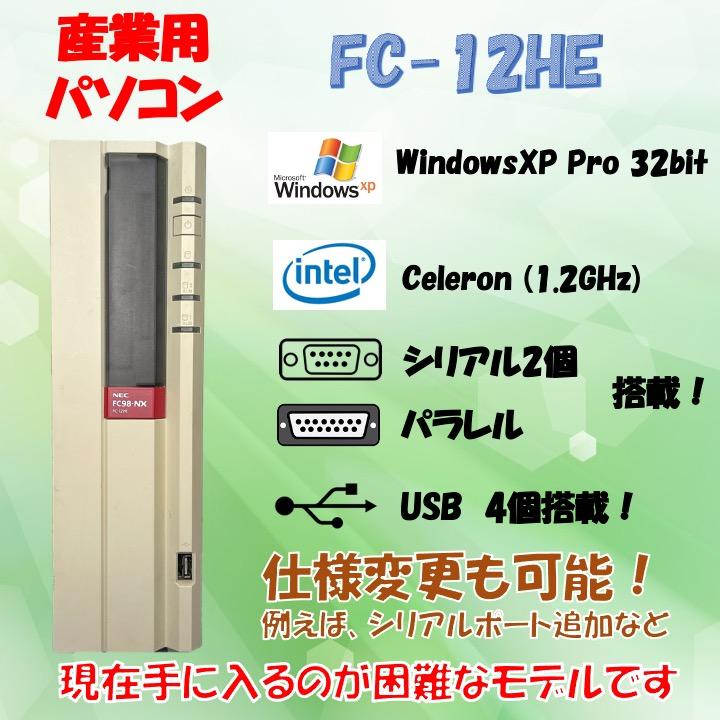 NEC FC98-NX FC-12HE modelSX1Z B2ZZ WindowsXP Pro SP3 HDD 30GB メモリ 256MB 30日保証の画像