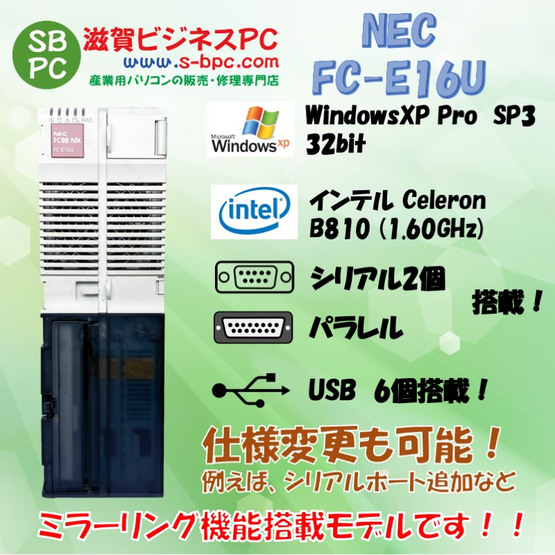 NEC FC98-NX FC-E16U model SX2R5Z WindowsXP 32bit SP3 HDD 320GB×2 ミラーリング機能 30日保証画像