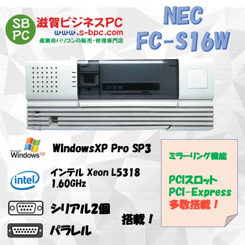 NEC FC98-NX FC-S16W model SB2V4B WindowsXP Pro 32bit HDD 160GB×2 ミラーリング機能 30日保証の画像
