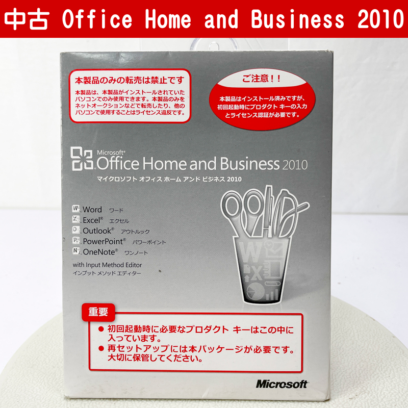 Office Home and Business 2010 ワード エクセル アウトルック パワーポイント ワンノート 中古の画像