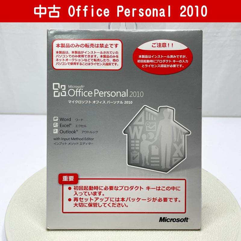 Office Personal 2010 OEM ワード エクセル アウトルック 中古の画像