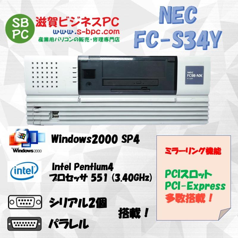 NEC FC98-NX FC-S34Y model S22Z4Z Windows2000 SP4 HDD 80GB×2 ミラーリング機能 30日保証の画像