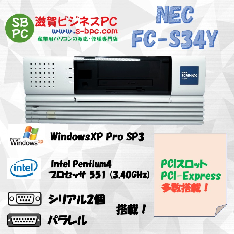 NEC FC98-NX FC-S34Y model SX1Z3Z WindowsXP Pro 32bit SP3 Pentium4 551 (3.40GHz) HDD 80GB 30日保証の画像