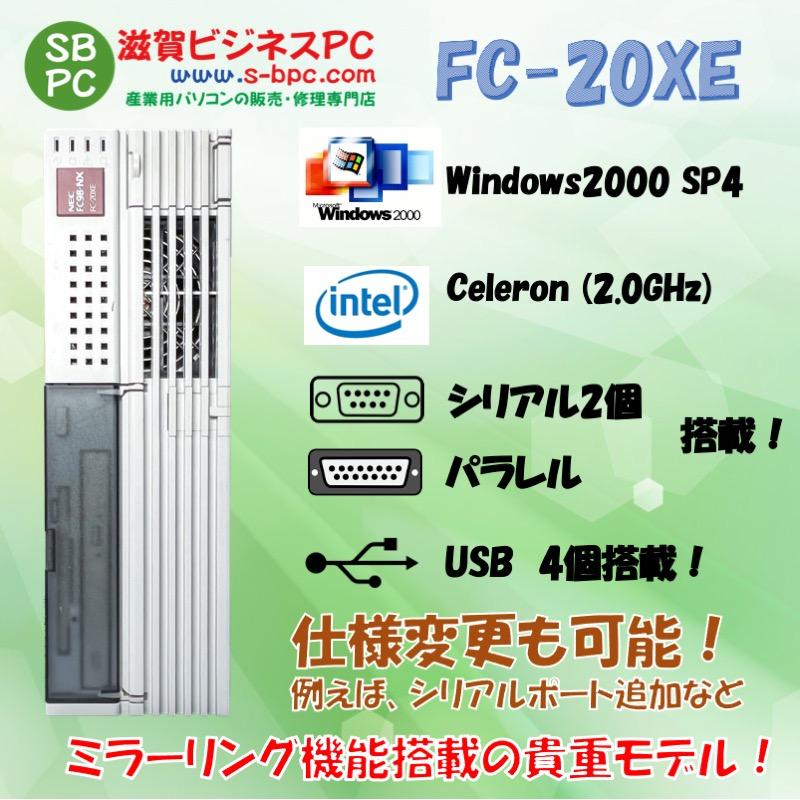 NEC FC98-NX FC-20XE model S2MZ Windows2000 SP4 HDD 80GB×2 ミラーリング機能 30日保証の画像