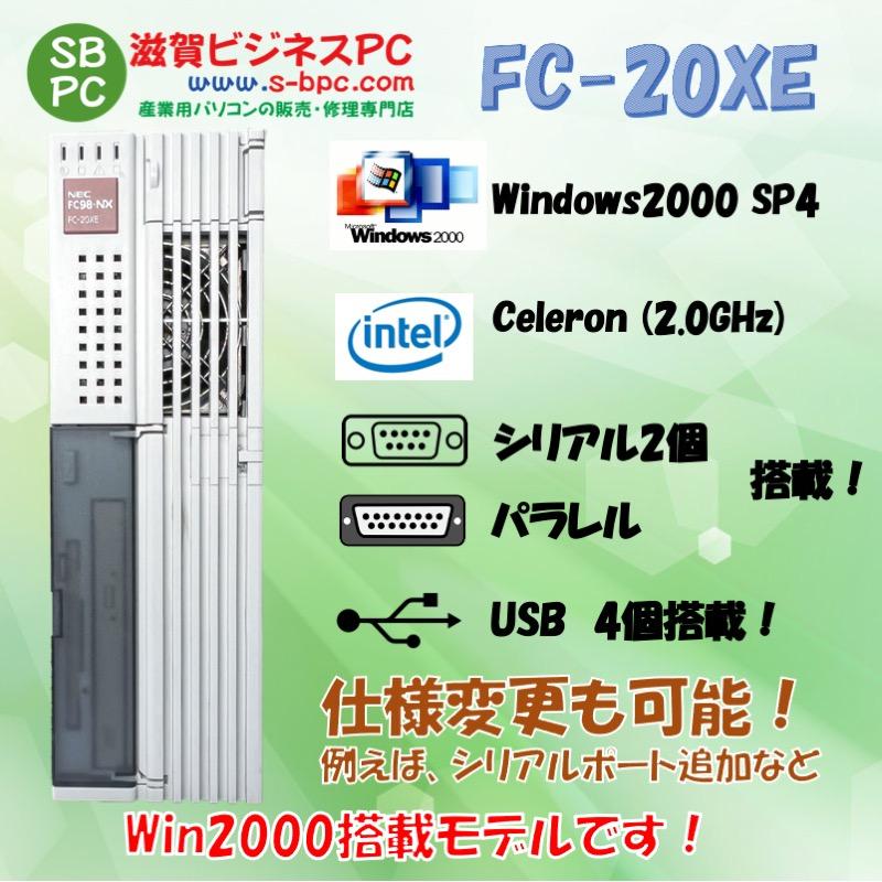 NEC FC98-NX FC-20XE model S21Z S3ZZ Windows2000 SP4 HDD 80GB メモリ512MB 30日保証の画像