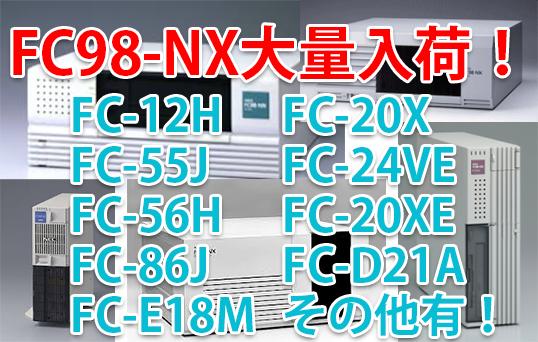 FC98-NX在庫一覧