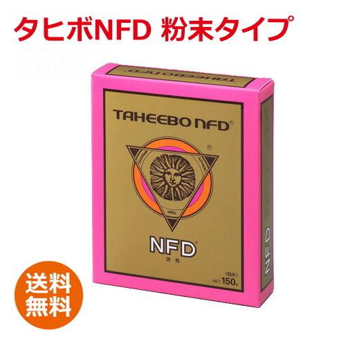 【あす着対応】「タヒボNFD」 原粉末タイプ 150g 【リピーター対象】※全国送料無料画像