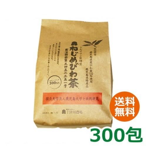 【あす着対応】【お買上特典】十津川農場 ねじめびわ茶300 (2gティーバック 300包入)  ※送料無料(一部地域を除く) 【あす着対応】画像
