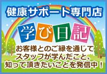 ブログ「学び日記」