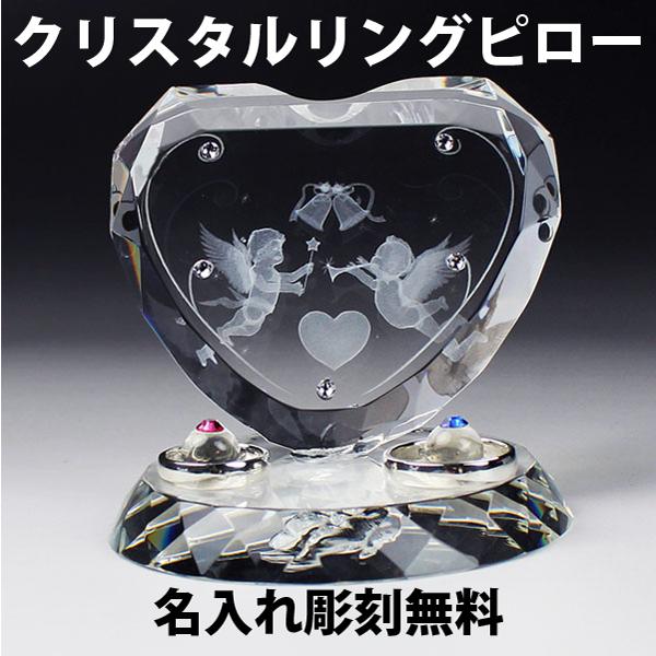 リングピロー クリスタルハート 名入れ彫刻無料 結婚祝い 結婚記念 結婚指輪 プレゼント 名入れ 刻印 名前入れ 彫刻 ネーム入れ クリスタルガラス画像