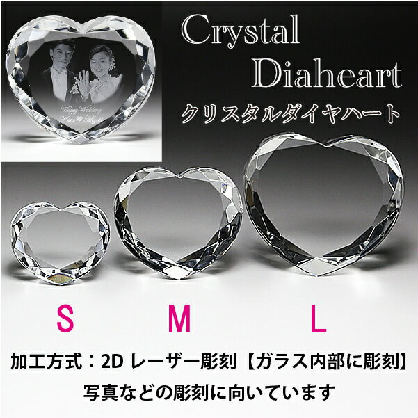 クリスタル ダイヤハート オーダーメイド 写真加工 彫刻 カラー印刷 ブライダル ウェディング 結婚祝い 結婚記念 出産祝い 還暦祝い ペットの画像