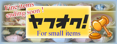 アンティーク家具の専門店 シェリーズ アンティークスの小物雑貨のオークション