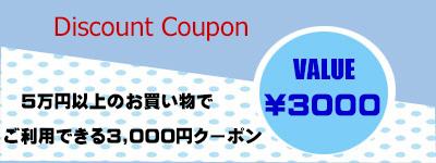 3,000円のお買物クーポン券