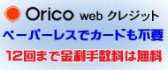 12回まで金利手数料無料のオリコ ウェブ クレジット