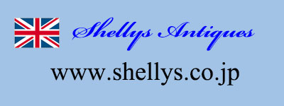 アンティーク家具の専門店 シェリーズ アンティークスのオンラインショップ