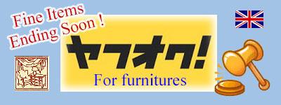 アンティーク家具の専門店 シェリーズ アンティークスのオークション