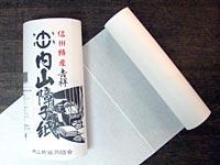 内山障子紙 吉祥 48継画像