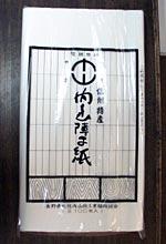 内山紙 二三判 吉祥画像