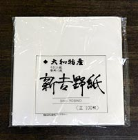 新吉野紙の画像