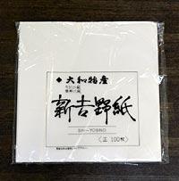 新吉野紙画像