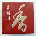 芳輪 堀川 渦型の画像