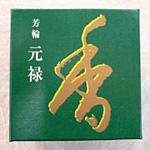 芳輪 元禄 渦型の画像