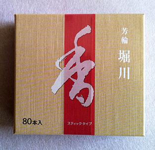 芳輪 堀川 スティック型 お徳用の画像