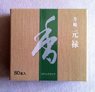 芳輪 元禄 スティック型 お徳用の画像