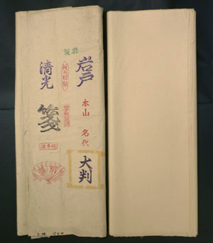 極上書道用紙 手漉純三椏 清光箋の画像