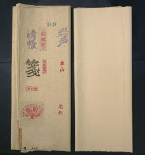 極上書道用紙 手漉純楮 清張箋の画像