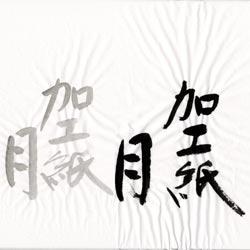 書道用紙 全紙 加工紙「月」の画像