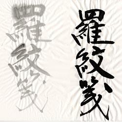 書道用紙 全紙 羅紋箋の画像