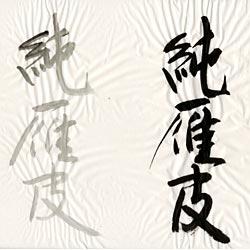 書道用紙 全紙 純雁皮紙の画像