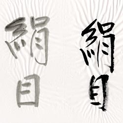 書道用紙 全紙 絹目の画像