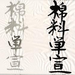書道用紙 全紙 棉料単宣の画像