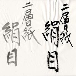 書道用紙 全紙 絹目 二層紙の画像