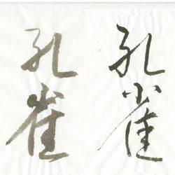 書道用紙 半紙 孔雀画像