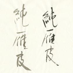 書道用紙 半紙 純雁皮の画像