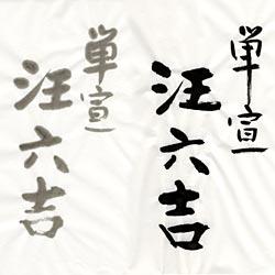 書道用紙 半切 汪六吉 単宣の画像