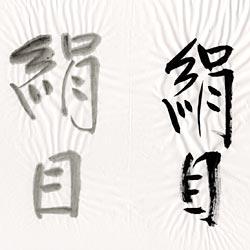 書道用紙 半切 絹目の画像