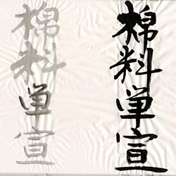 書道用紙 半切 棉料単宣 の画像