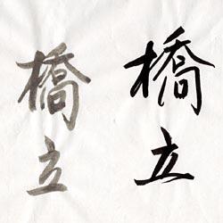 書道用紙 半紙 橋立の画像