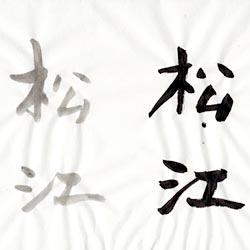 書道用紙 半紙 松江画像
