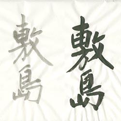 書道用紙 半紙 敷島の画像