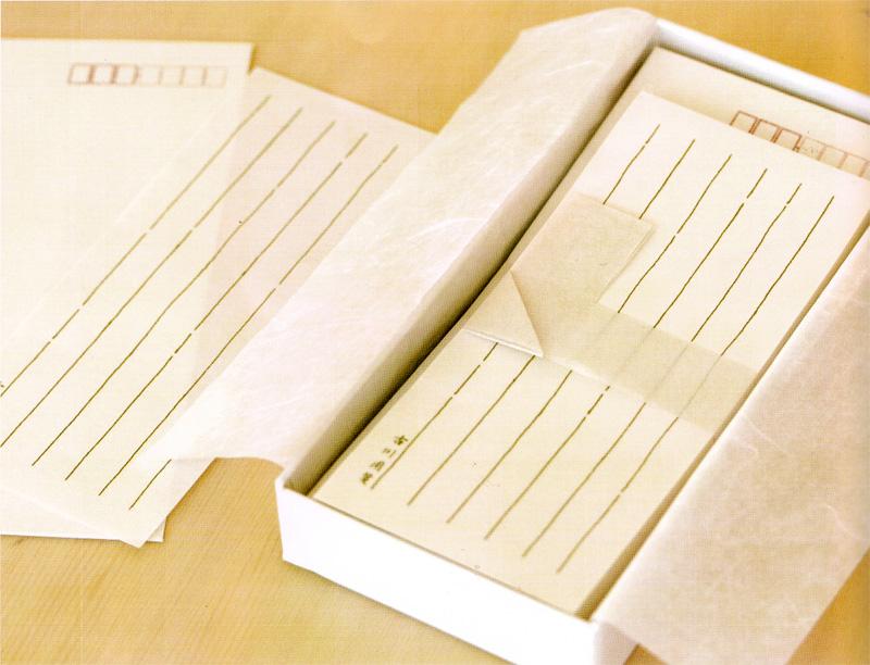 和紙名入れ一筆箋【紙箱入り】の画像