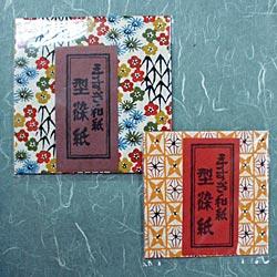 折り紙 手漉和紙 型染紙の画像