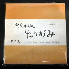 折り紙 彩色和紙 第三集画像